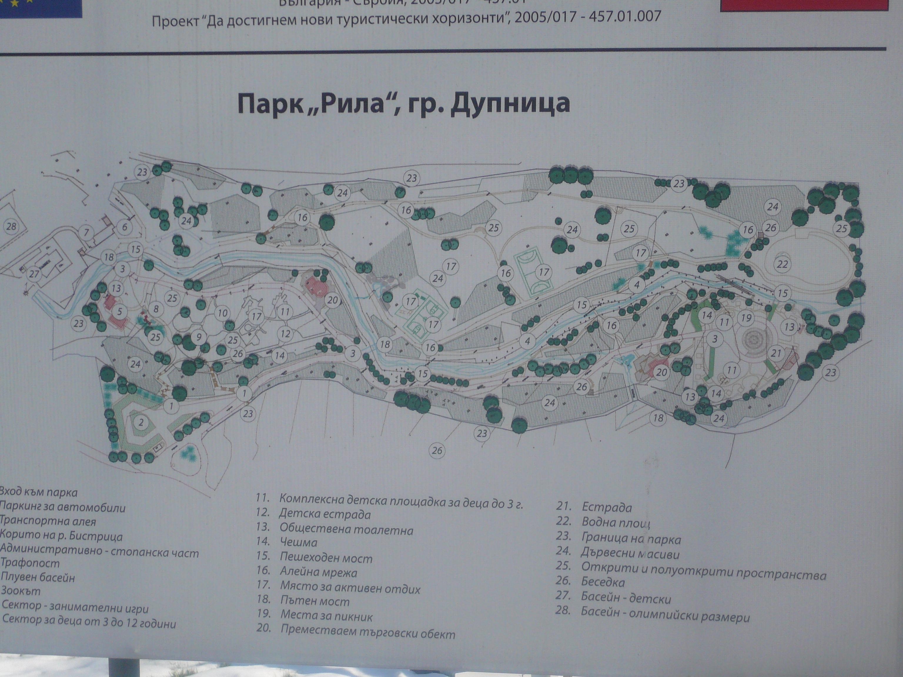 Park Rila Do Dupnica